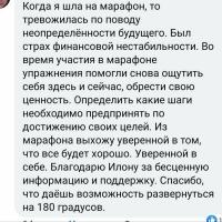 Отзыв о работе психолога И.Яковлевой